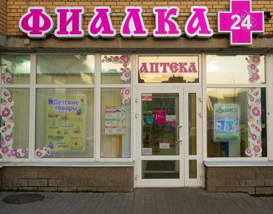 аптека — Фиалка — Санкт-Петербург, фото №2