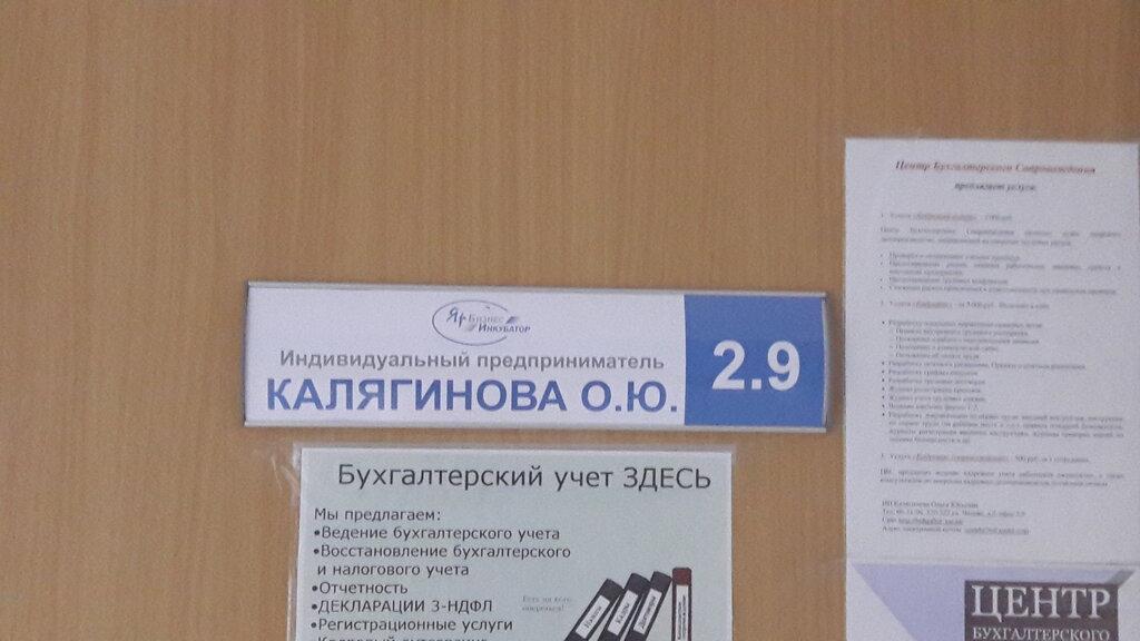 Центр бухгалтерского обслуживания ярославль декларация 3 ндфл в 2019 скачать