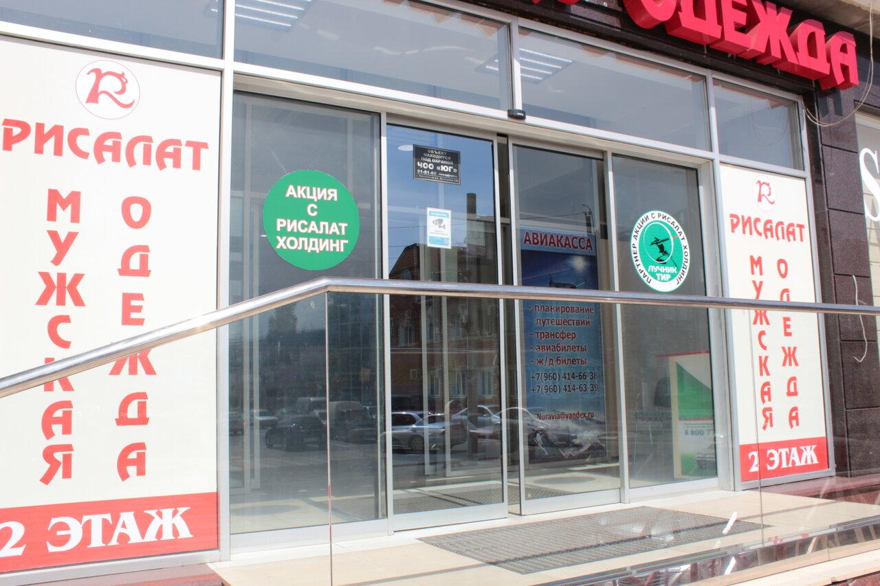Рисалат Магазин В Махачкале Телефон Номер