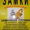 Аварийная замочная служба, Установка дверей и замков Советском