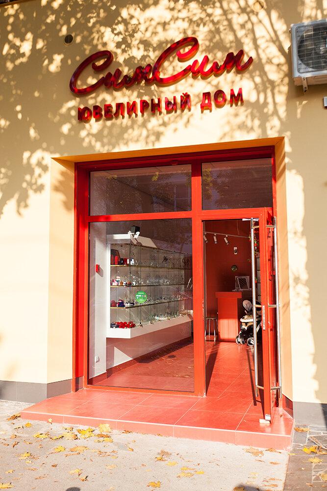 Магазин Сим Сим Каталог