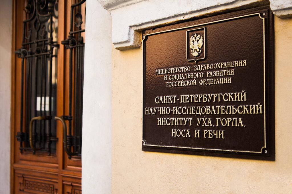 НИИ — Санкт-Петербургский НИИ уха, горла, носа и речи — Санкт-Петербург, фото №10