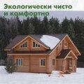 Строим Дом, Строительство домов и коттеджей в Чухломском районе