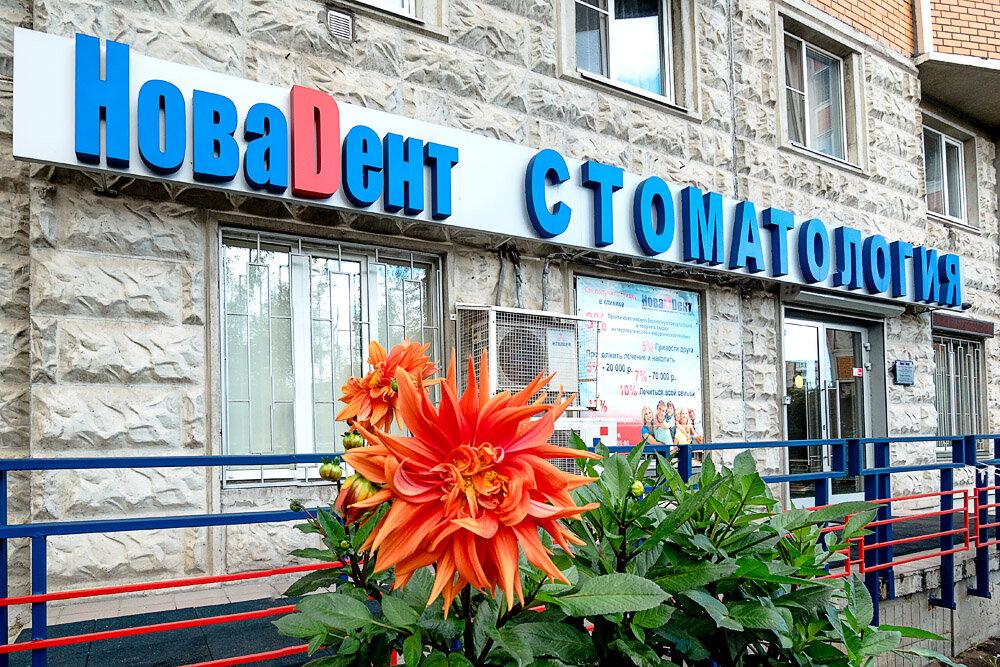 стоматологическая клиника — НоваДент — Москва, фото №1
