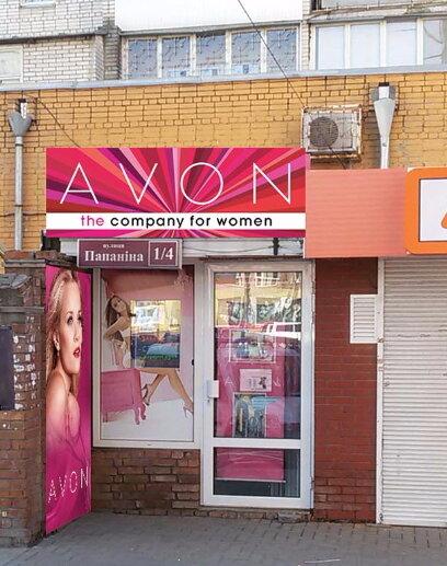 магазины косметики эйвон в москве