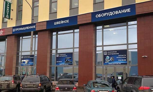 швейное оборудование — Книт Исм — Санкт-Петербург, фото №1