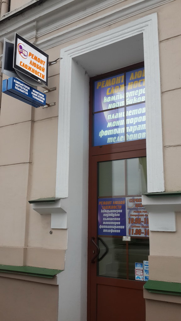 компьютерный ремонт и услуги — Ref-it — Гродно, фото №6