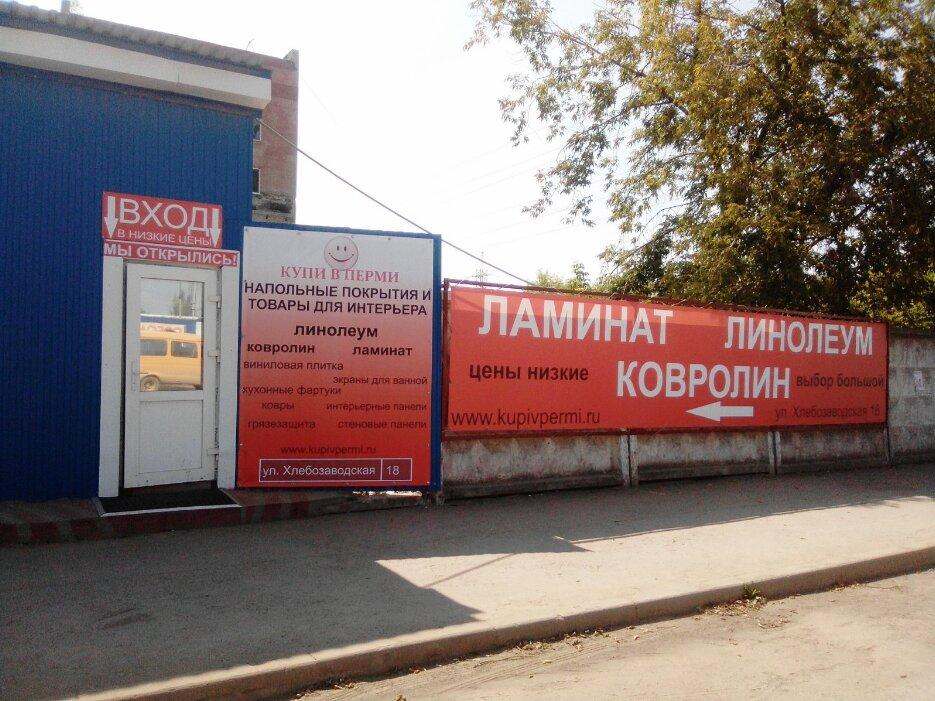 2eec682f81a53 Интернет-магазин Купи в Перми - напольные покрытия, Пермь — отзывы и ...