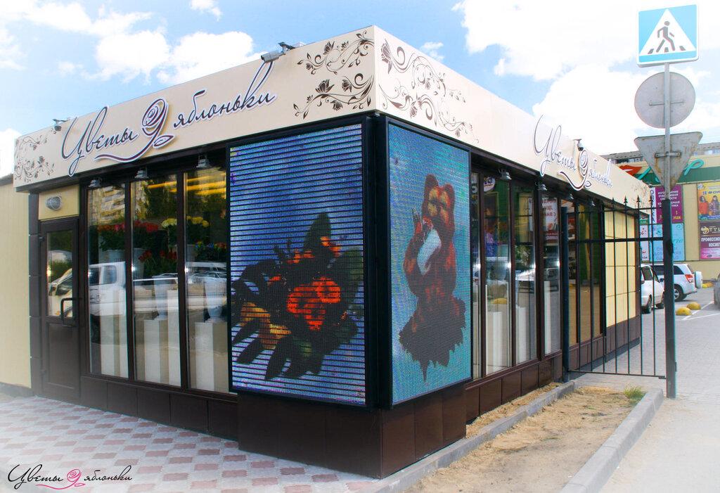 Горшках, магазин цветы на яблоньке омск