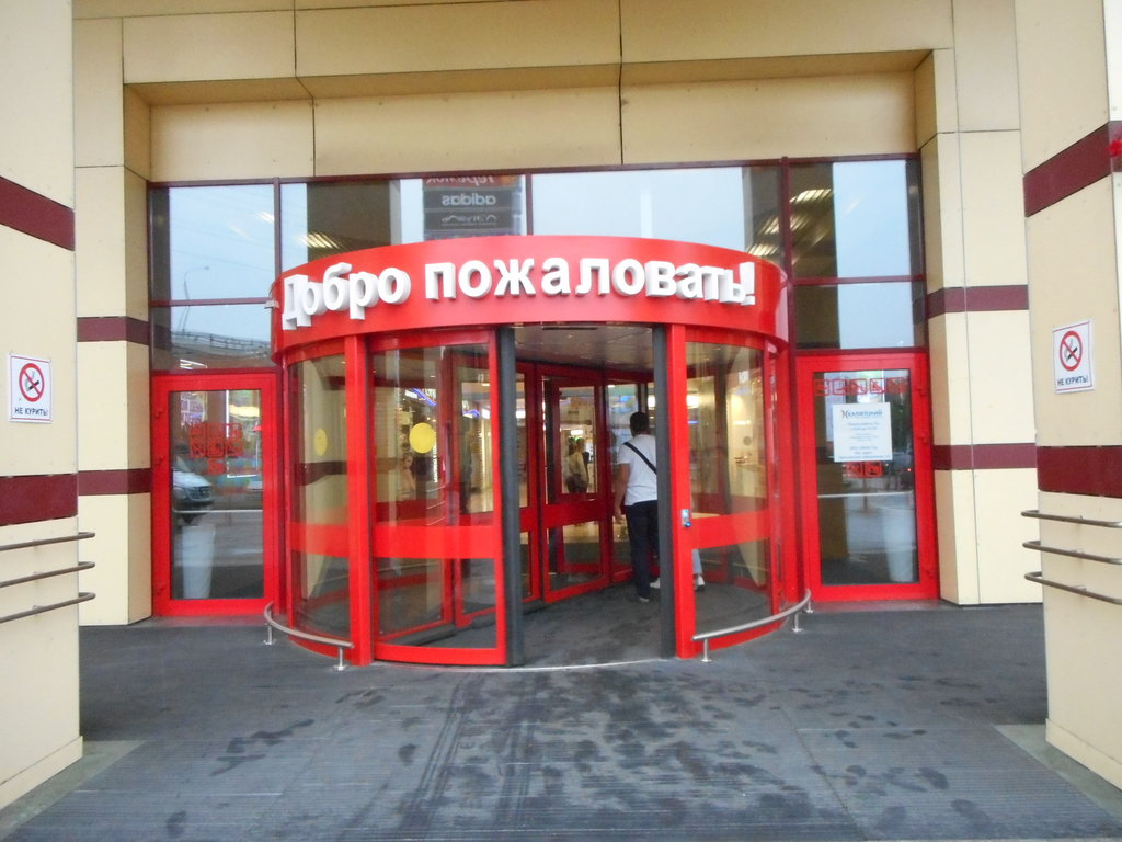 shopping mall — TTs Kapitoly — Moscow, photo 2