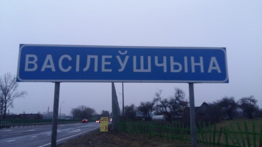 шиномонтаж — В Василевщине — Минская область, фото №1