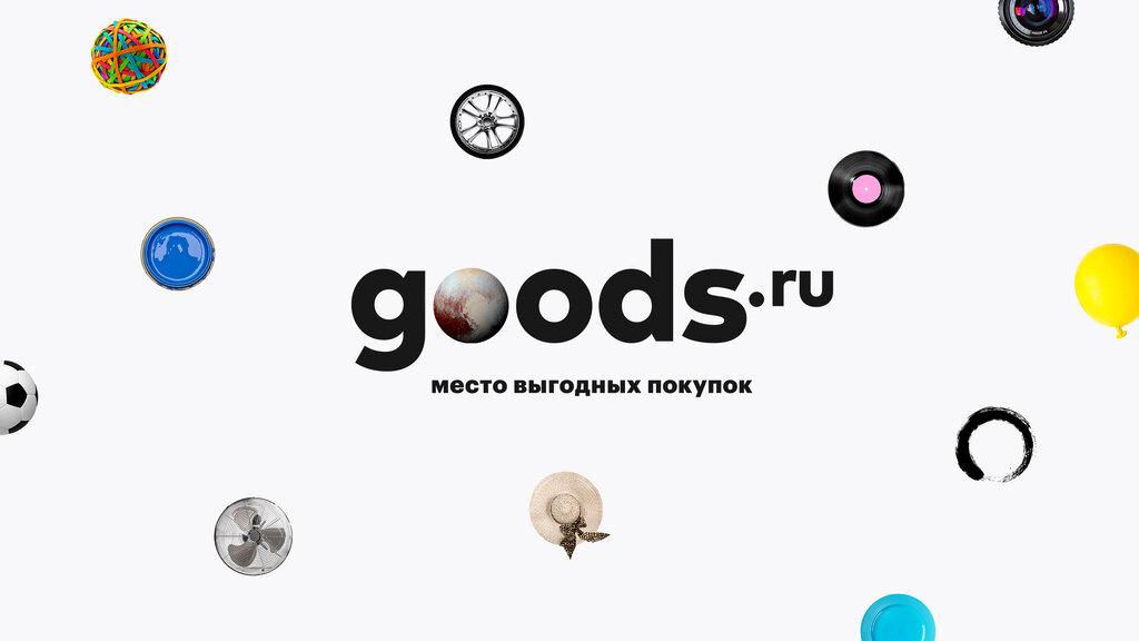 интернет-магазин — Goods — Москва, фото №2