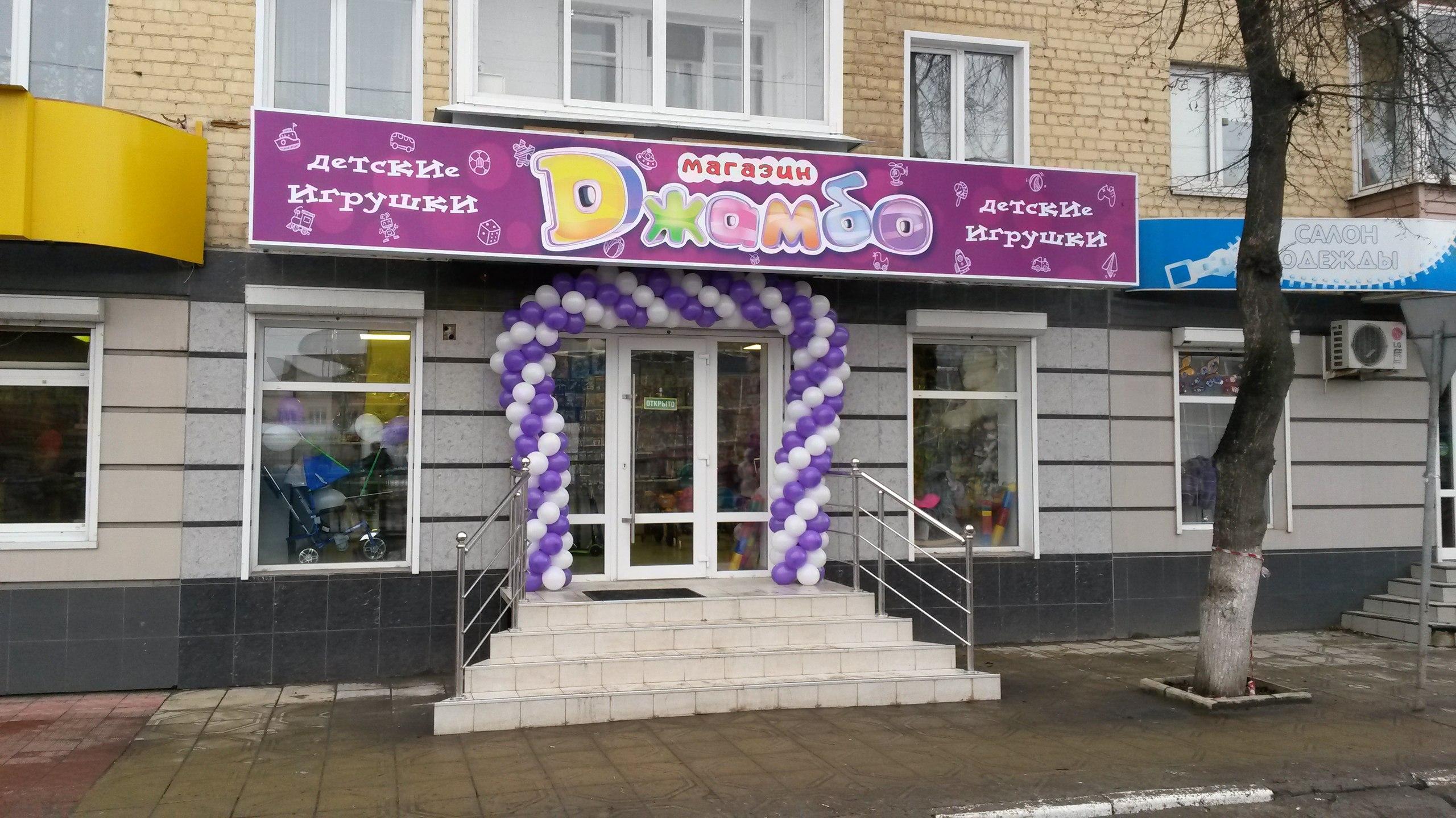 Магазин Детских Товаров В Железнодорожном