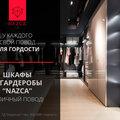 Nazca, Услуги дизайнеров в Городском округе Ноябрьск