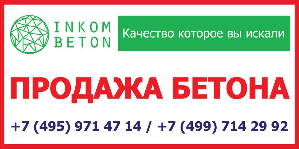 Инком бетон москва купить бетон в павлово нижегородской области