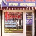 Ключ-Сервис-Смоленск, Другое в Городском округе Смоленск
