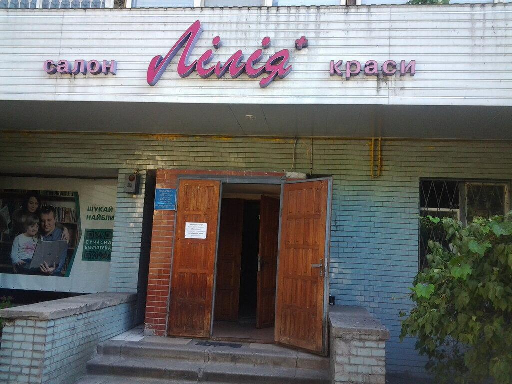 beauty salon — Salon krasoty Liliya — Kyiv, photo 1