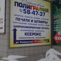 Оперативная полиграфия № 1, Полиграфические услуги в Оренбургской области