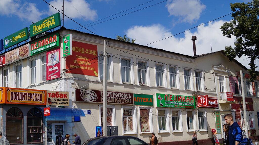 Букмекерские конторы город пушкино