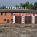 Автосервис 33, Ремонт авто в Вязниковском районе