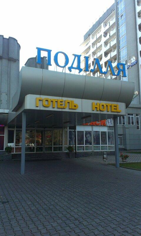 Отель Подолье