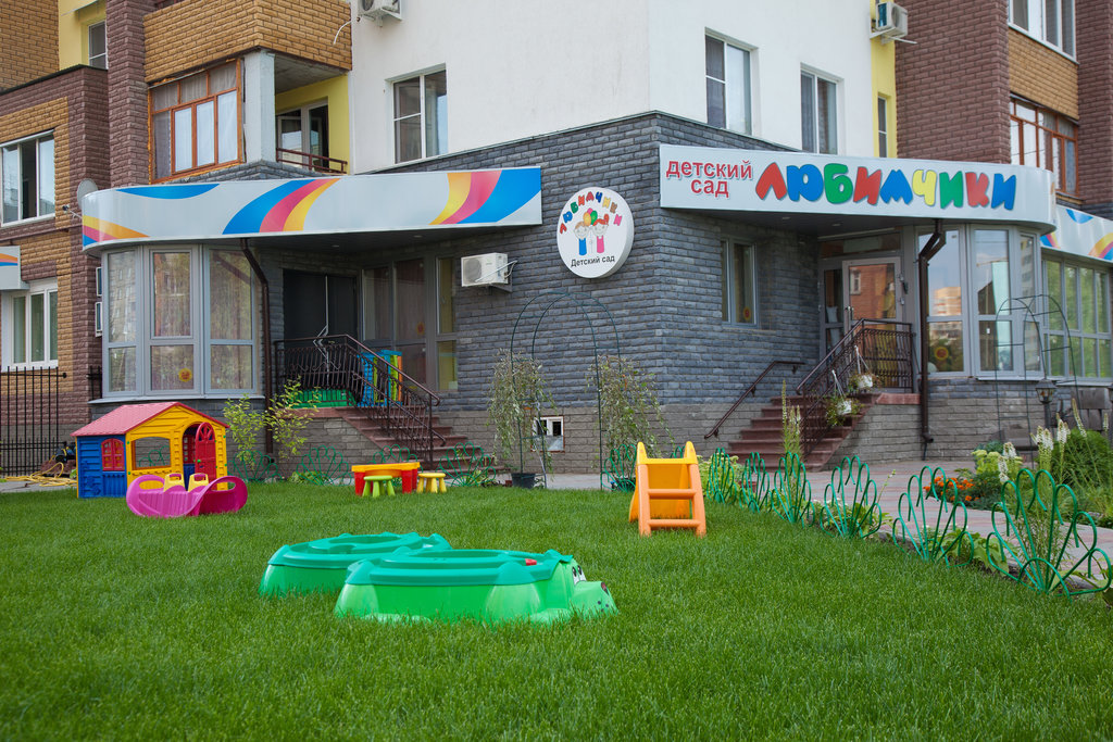 детский сад — Детский сад Любимчики — Нижний Новгород, фото №1
