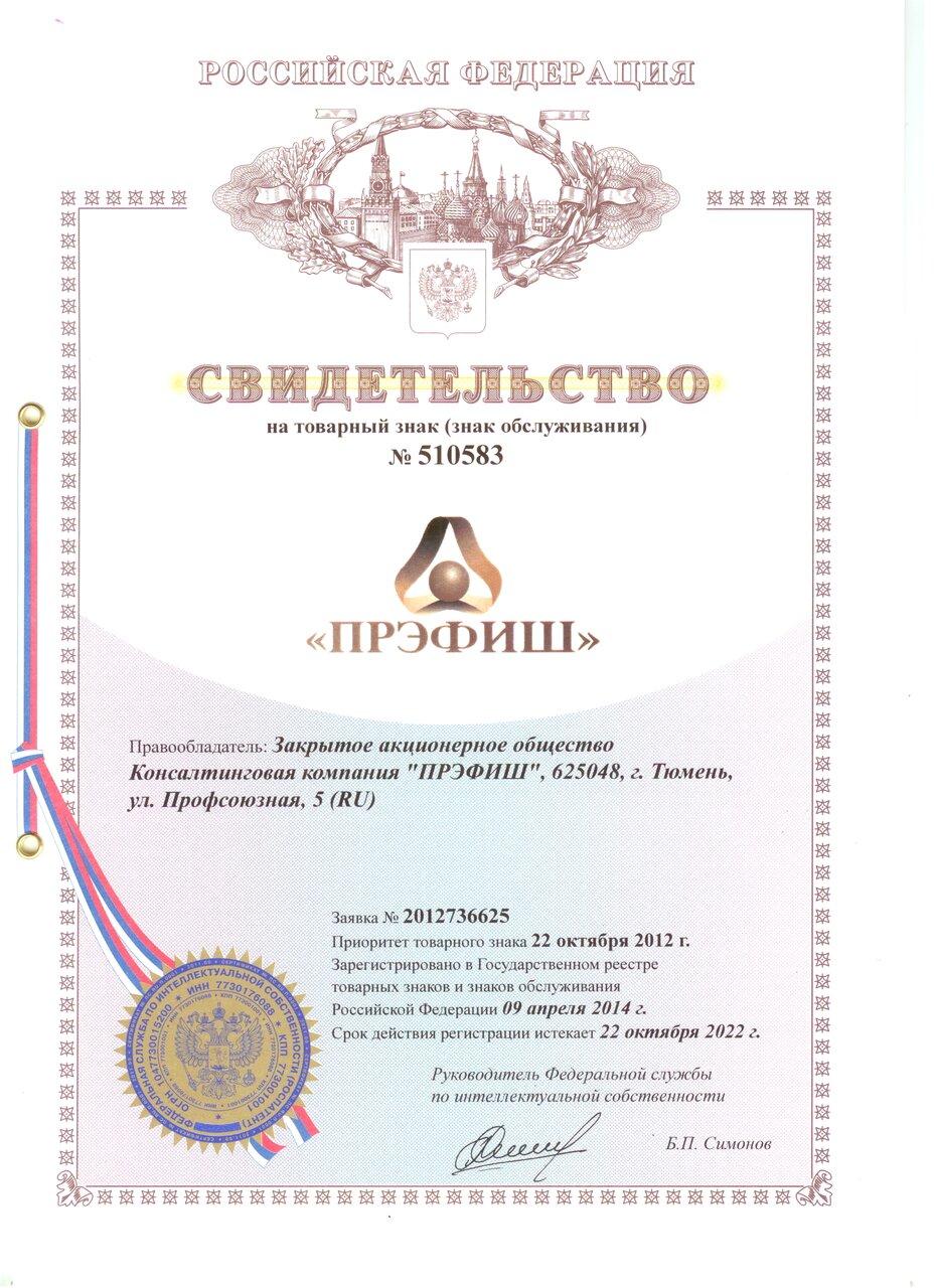 исключительную патент на услуги фотографа приморский край знаете