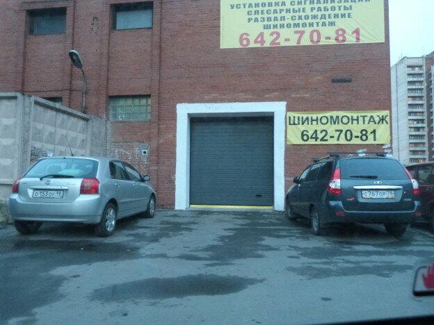 автосервис, автотехцентр — СТО — Санкт-Петербург, фото №1