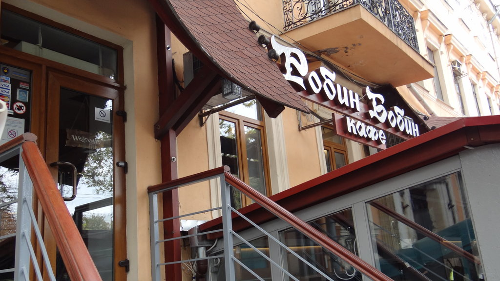 кафе — Робин Бобин — Одесса, фото №3