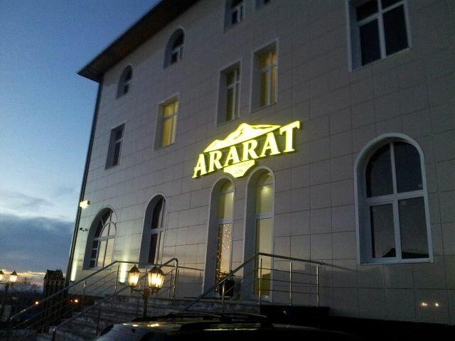 Арарат