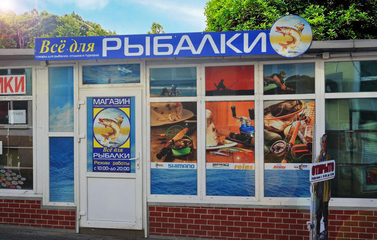 Рыболовный Магазин В Красносельском Районе