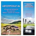Автопрокат 46, Автомобили в Курске