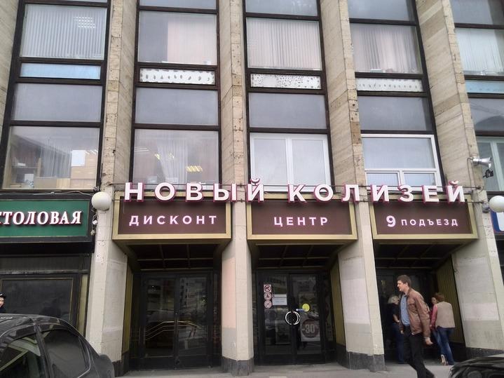 28423ace Новый колизей - торговый центр, метро Проспект Мира, Москва — отзывы и фото  — Яндекс.Карты …