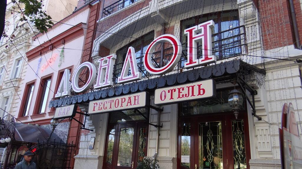 гостиница — Отель Лондон — Одесса, фото №3
