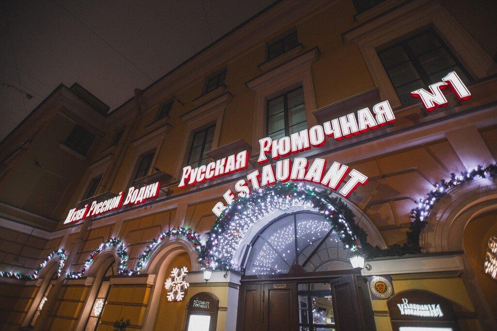 restaurant — Russian Vodka Room № 1 — Saint Petersburg, photo 2