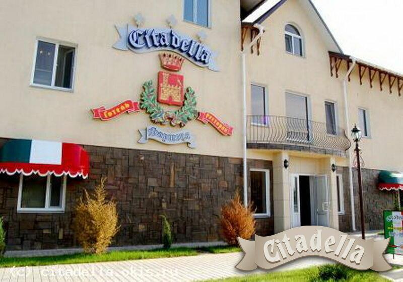Гостиничный комплекс Citadella