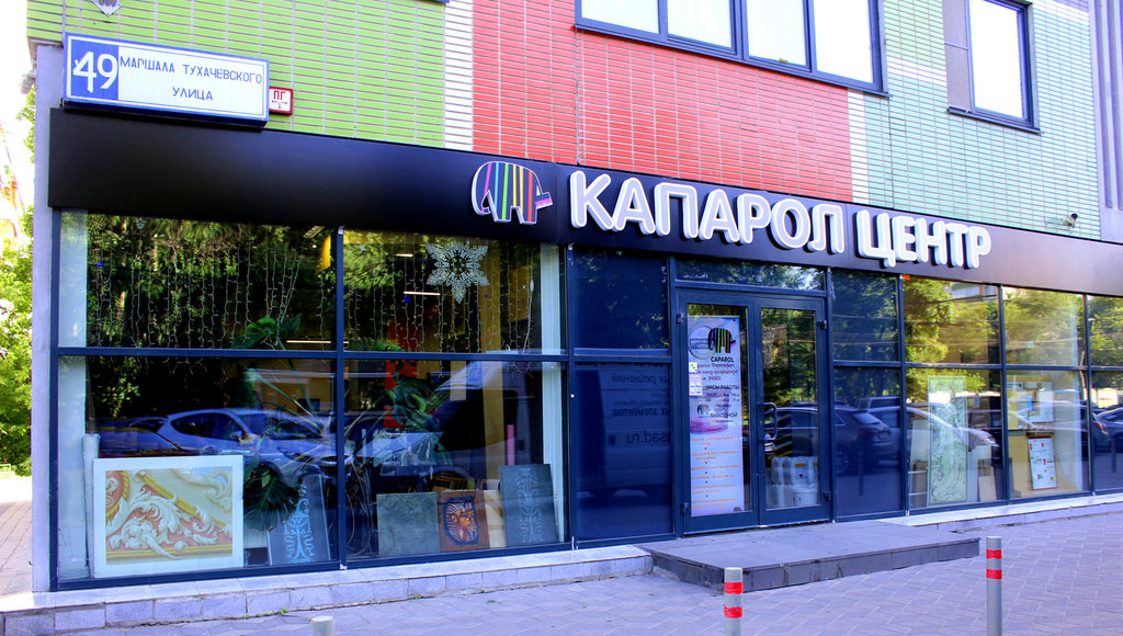 строительный магазин — Caparol — Москва, фото №1