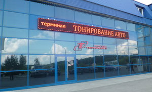 Автосигнализация терминал тюнинг центр тюмень крутой автотюнинг ваз112 фото