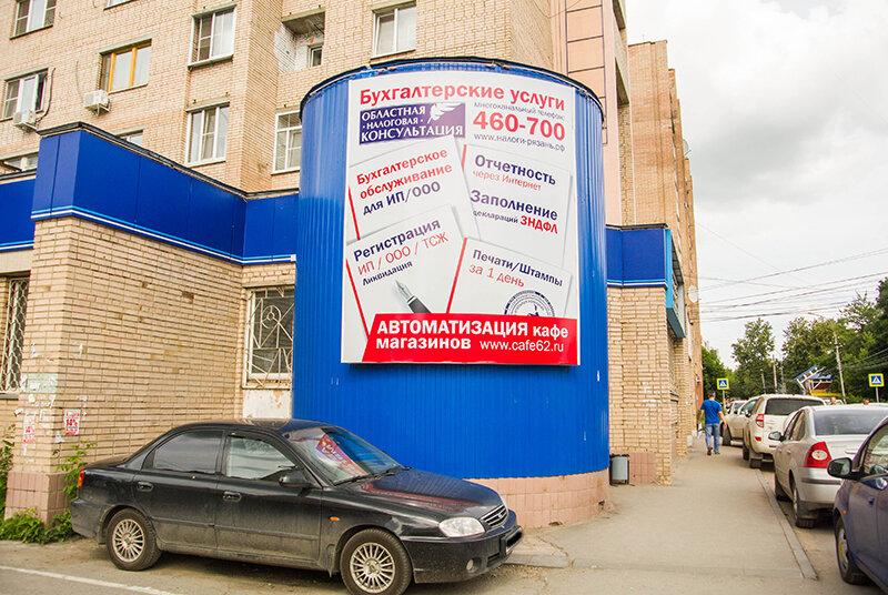 бухгалтерские услуги — Областная налоговая консультация — Рязань, фото №1