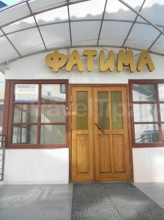 Фатима, корпус № 1