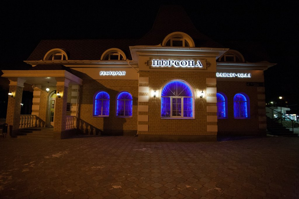 ресторан — Персона — Копейск, фото №2