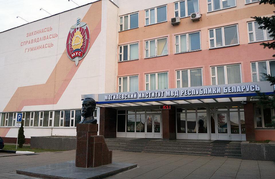 ВУЗ — Могилёвский институт министерства внутренних дел Республики Беларусь — Могилёв, фото №2