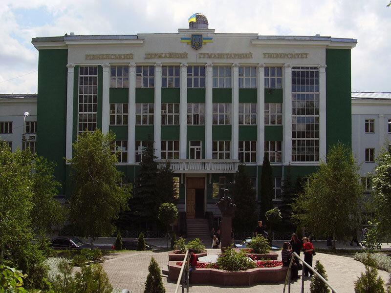 ВНЗ — Рівненський державний гуманiтарний університет — Рівне, фото №1