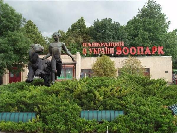 зоопарк — Николаевский зоопарк — Николаев, фото №2