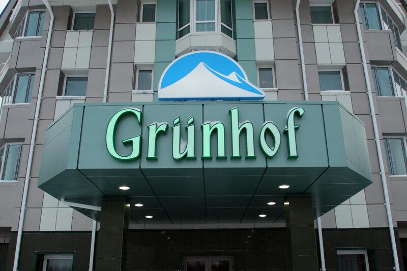 готель — Грюнхоф — , фото №1