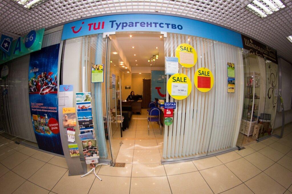 турагентство — TUI — Краснодар, фото №5