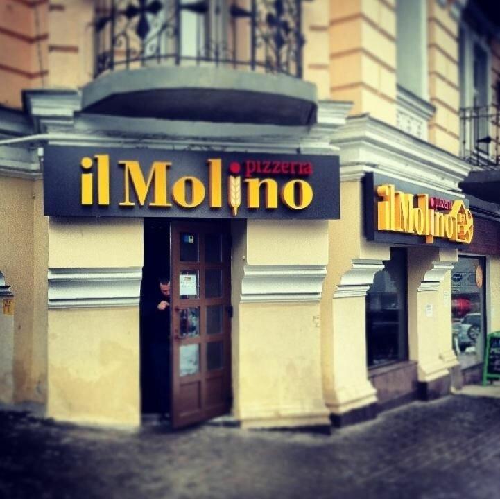 швидке харчування — IL Molino — Київ, фото №1