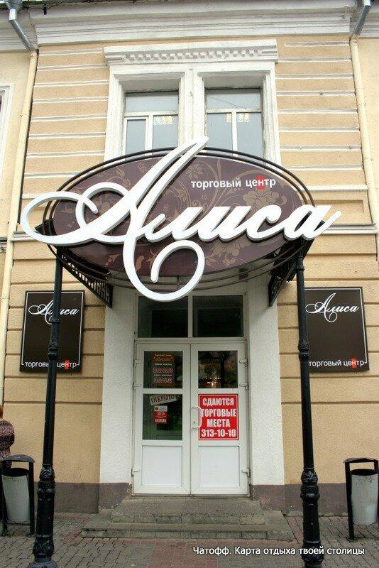 торговый центр — Алиса — Могилёв, фото №1