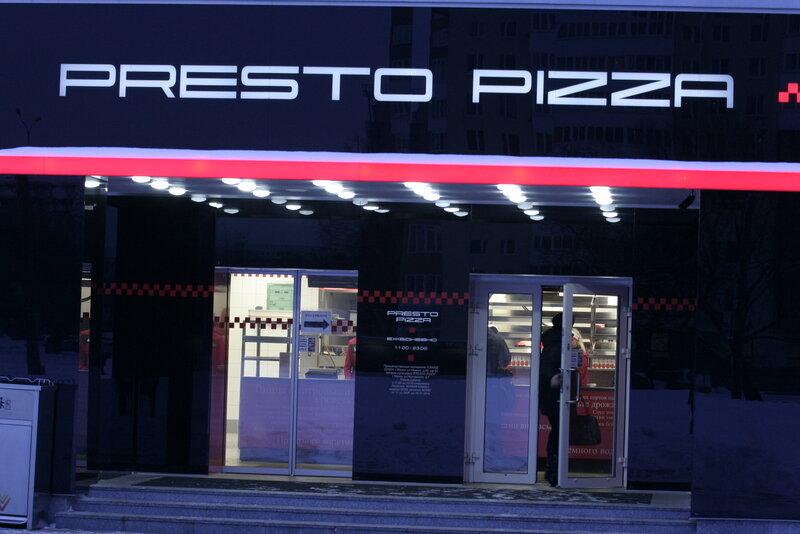 пиццерия — Presto Pizza — Минск, фото №1