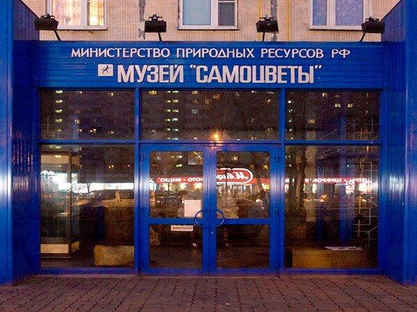 музей — Музей самоцветы — Москва, фото №1